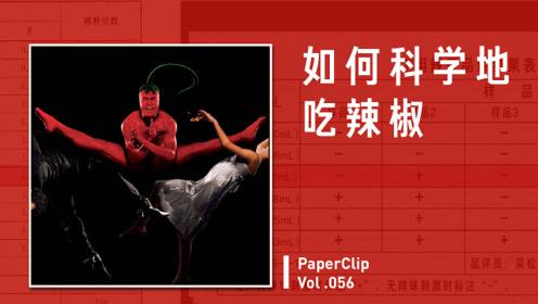 Vol.056 如何科学地吃辣椒
