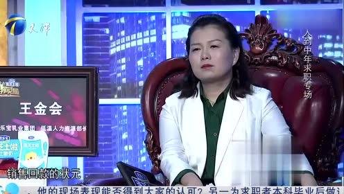 演员张国强同学也来求职 正义感心态引王金会点赞