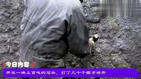 开采一块上百吨的石头,打了几十个眼才破开