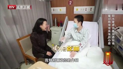 演员刘琳来到病房,没想到要探望的女孩是自己的头号粉丝