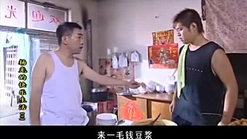 杨光的快乐生活3:条子的房子谁也不卖了