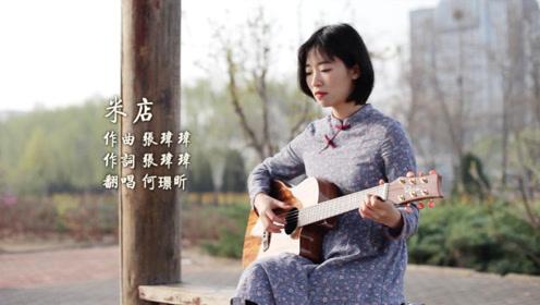何璟昕吉他弹唱 张玮玮《米店》
