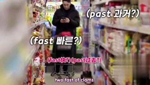 同床异梦:韩国夫妻之间这么喜欢刁难对方?买个东西都要说英语?