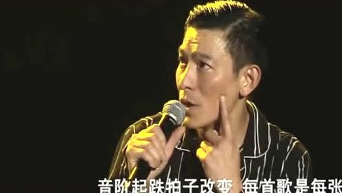 多年后天王刘德华再现舞台演唱《17岁》,含着泪也要听完