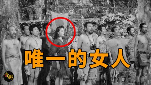 日本1女32男被困孤岛长达6年,女孩获救后拍电影揭露事件的真相