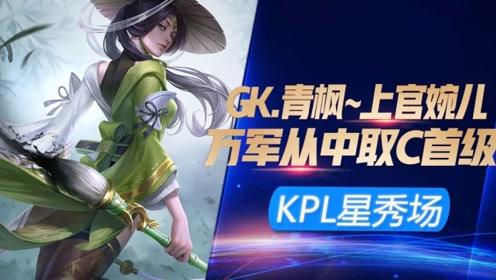 KPL星秀场:青枫婉儿惊现万军从中取敌首级,这切入意识我跪了!