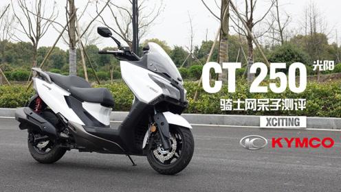 光阳CT250,骑士网摩托车评测