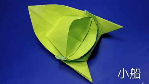 幼儿折纸大全,折一只可爱的纸船给孩子玩吧,小船折纸视频教程