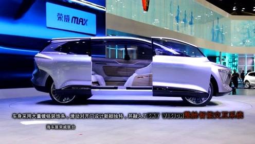 全新中型SUV和5G概念车首发亮相,揭秘上海车展荣威展台那些新车