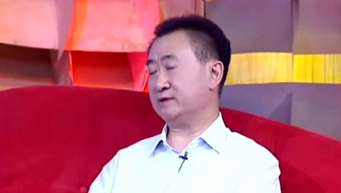 王健林坦言最怕的人是儿子,思聪对他都是爱理不理,主持人:活该