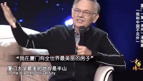 美国人在中国教书30年,竟送了一套房子给他保姆!
