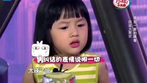 吴尊女儿闻了下汤瞬间表情扭曲:太辣了我不能喝,我还是个宝宝!