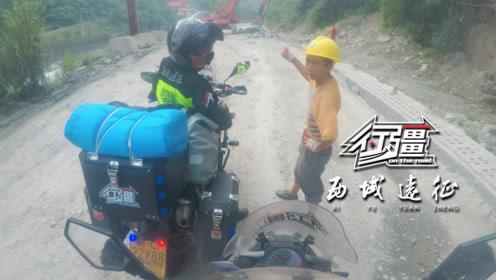 行疆:西域远征4,川藏北线路遇塌方,羌族人家作客大块喝酒吃肉