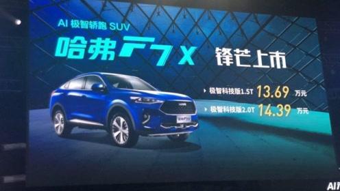 首款轿跑SUV,2.0T+7速双离合,哈弗F7x新车售13.69万起值得买么?