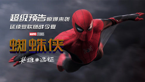 《蜘蛛侠:英雄远征》全新中字预告!钢铁侠眼镜留给蜘蛛侠