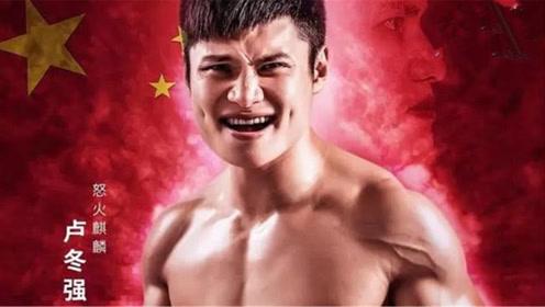 又一位中国猛将杀入世界前十,中国腿王卢冬强将挑战世界金腰带