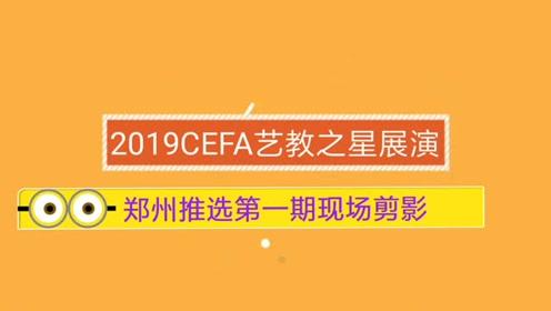 """2019CEFA""""艺教之星""""展演郑州推选第一期剪影"""