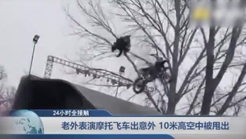 惊险!老外表演摩托飞车中出现失误 在10米高空中被甩出