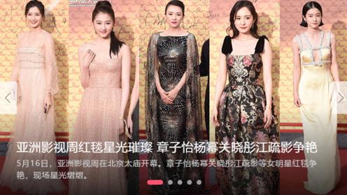 亚洲影视周红毯星光璀璨 众女星红毯争艳谁更出众?