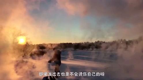 零下40度究竟有多冷?老外向天空泼一盆开水,神奇的一幕发生!