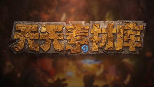 炉石传说: 天天素材库  第145期