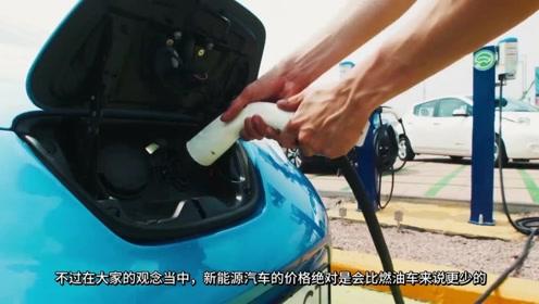 买新能源车真能省钱?看完这份保险单,车主:落地价比燃油车还贵