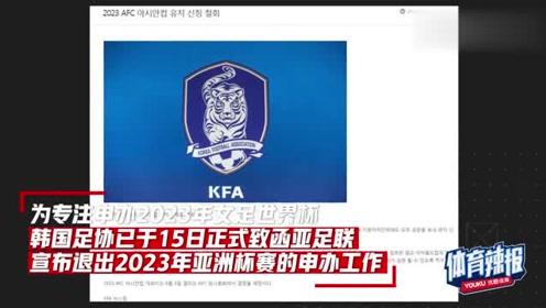 体育资讯_体育资讯:韩国退出申办2023年亚洲杯,中国成唯一申办国!