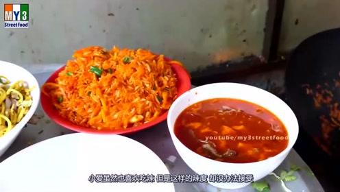印度小贩街边做魔鬼辣炒米,红彤彤的辣到喷火,这谁顶得住