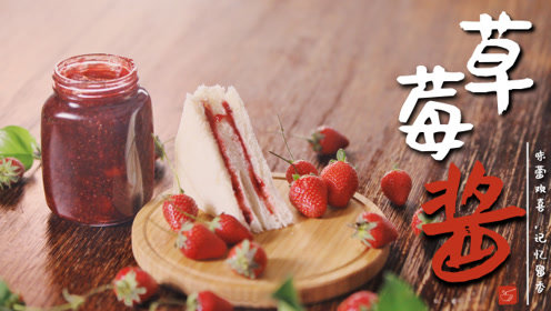 草莓的诱惑,超简单的自制草莓酱,蘸上吐司简直了!