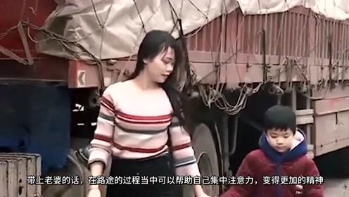 已婚的货车司机,为什么老婆要强行跟车?老婆:怕他管不住自己
