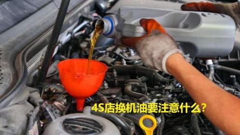 去4S店换机油,能否加低一个级别的?粘度该如何选择?