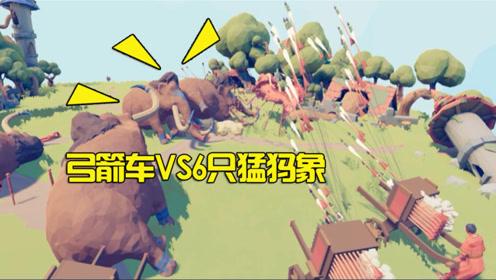 全面战争模拟器:弓箭车找来帮手VS6只猛犸象,猛犸象烧不死