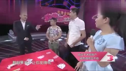 反赌大师现场和主持人展示千术,想让谁赢都可以,太厉害了!
