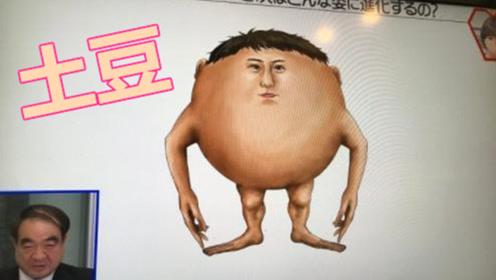 怎么看都像土豆!日本科学家神还原,展示未来人类进化后的造型