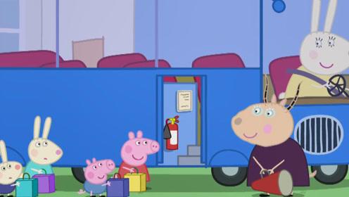 《萌萌玩具故事》乔治第一次坐校车,兔小姐开着校车接乔治上学!