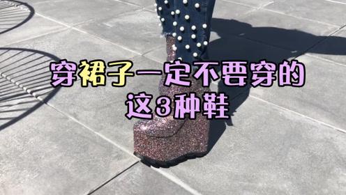 厚底鞋配裙子?简直没眼看啊,穿裙子不要搭这3双鞋!
