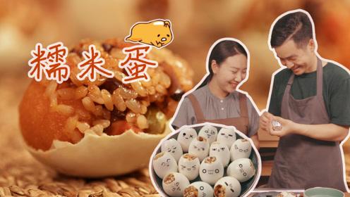 糯米加个蛋,竟然比粽子还要好吃!手把手教你做秘制糯米蛋