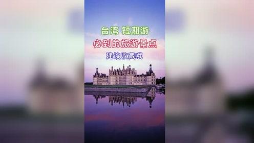 台湾短期游必到的旅游景点 建议收藏哦