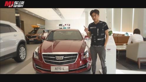 本世纪最佳购车机会来袭,凯迪拉克ATS-L只要不到20万!?