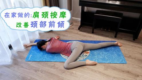 充分灵活上半身,改善肩颈酸痛,让你一身轻松!