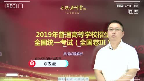 2019四川高考英语解析预告视频——覃发亚老师