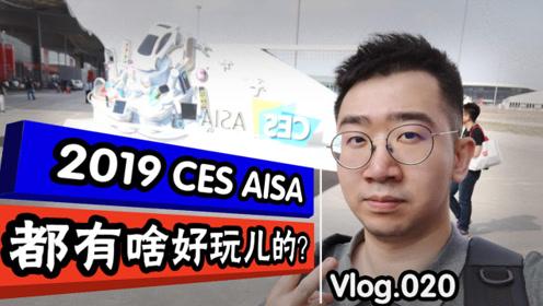 Vlog.020 2019 CES AISA都有啥好玩儿的?