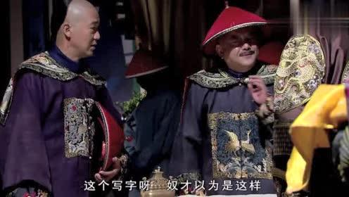 皇上写字,不料笔还没落下和珅就拍手叫好,吓得纪晓岚腿都软了!