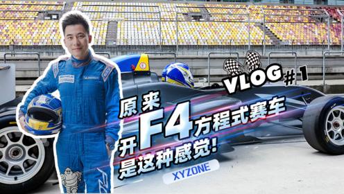 VLOG 1 原来开F4方程式赛车是这种感觉