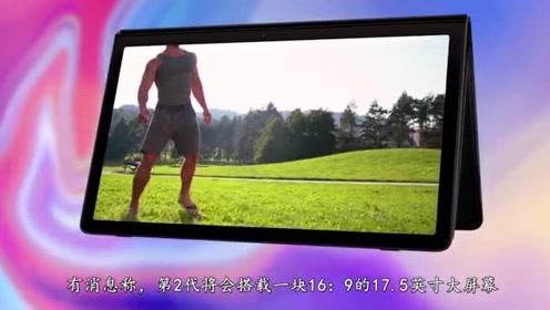 三星全新平板Galaxy View 2曝光