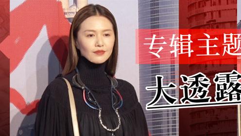 谭维维现身Chloé上海大秀,期待新专辑和演唱会!