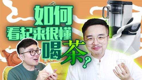 喝茶大科普,割肉买了6299元的茶艺机冲泡会更好喝吗?
