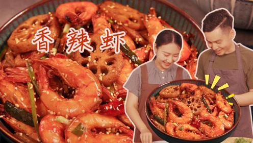 减肥的人千万别点!好吃到吮指的干锅香辣虾,三碗米饭不够吃