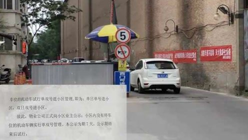 """河南洛阳一小区现奇葩规定:业主开车回家单双号""""限行"""""""