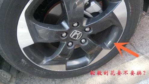轮毂不小心被刮花,到底要不要换新的?很多车主弄错了